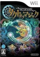 中古ゲーム/ Wii ソフト / タクトオブマジック RVL-P-ROSJ 2500円以上送料無料