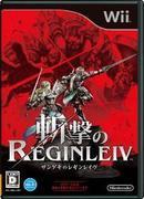 中古ゲーム/ Wii ソフト / 斬撃のREGINLEIV RVL-P-RZNJ 2500円以上送料無料