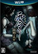 中古ゲーム/ WiiU ソフト / 零〜濡鴉ノ巫女 WUP-P-AL5J 2500円以上送料無料