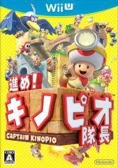 中古ゲーム/ WiiU ソフト / 進め!キノピオ隊長 WUP-P-AKBJ 2500円以上送料無料