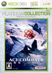 中古ゲーム/ XBox360 ソフト / エースコンバット6 解放への戦火(廉価版) 9MN-00004 2500円以上送料無料