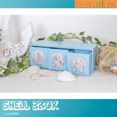シェルパーツ3BOX 小物ケース ハワイアン雑貨 ハワイアン インテリア 雑貨 ハワイ おしゃれ 安い 小物入れ 子供部屋 サーフ ビーチ 海