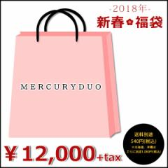 【2018新春福袋】MERCURYDUO マーキュリーデュオ 2018年福袋 福袋 レディース 新春 happybag ブランド 人気 正規品 数量限定