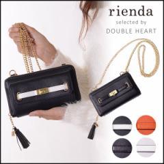 rienda リエンダ BASIC3 マルチウォレット レディース ウォレット 財布 長財布 ラインストーン シンプル ベーシック チェーン