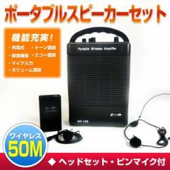 アンプ内蔵スピーカー ワイヤレスマイクセット ワイヤレスアンプ ポータブルアンプ 拡声器 充電式【送料無料】