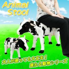 うし 座れるぬいぐるみ 座れる動物 スツール アニマルスツール【送料無料】