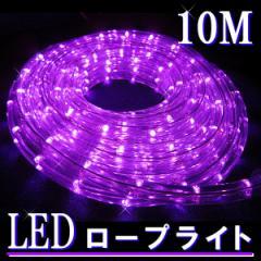 イルミネーション LED ロープライト  10M☆/防滴仕様