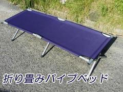 アウトドアベッド 簡易ベッド 簡単組立式 パイプベット
