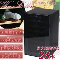 ワインセラー 家庭用 ワインクーラー 28本収納 ペルチェ式【送料無料】