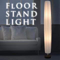 スタンドライト おしゃれライト 間接照明 リビング フロアスタンド照明 インテリア照明 ダイニング 寝室 ライト シンプル スタンド  LED