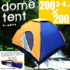 テント キャンプテント ドームテント ツーリングテント 簡単組立 蚊帳付 アウトドア