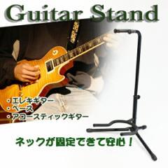 ギタースタンド ベーススタンド 転倒防止