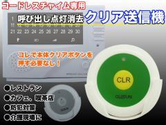 クリア送信機 コードレスチャイム専用【送料無料】