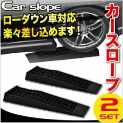 カースロープ 2個セット ジャッキアシスト オイル タイヤ交換にも【送料無料】