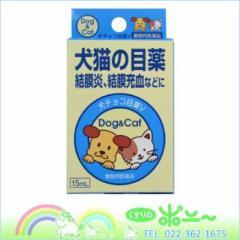 犬チョコ目薬V (犬猫用)【内外製薬】【4975733230092】【納期:14日程度】※この商品はお一人様1個までとさせていただきます。