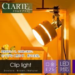 ▼クリップライト CLARTE+ おしゃれ 照明 led対応 モダン 間接照明 インテリア照明 北欧 補助照明 スポットライト 送料無料 モダン お洒