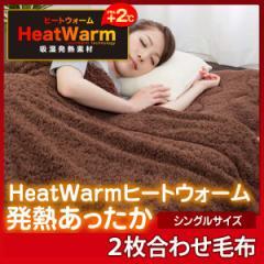 ▼毛布 シングル Heat Warm(ヒートウォーム)発熱あったか2枚合わせ毛布S あったか ブラウン・ベージュ・アイボリー 送料無料