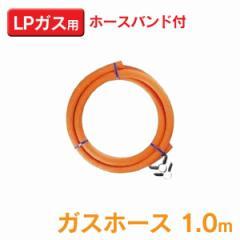 ▼ダンロップ 〔DUNLOP〕 ガスホース1.0m LPガス用 6003【D】【YD】◆2