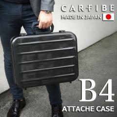 【送料無料】カーボンファイバー製アタッシュケース(B4サイズ)【CARFIBE】/軽量・軽い・丈夫・頑丈・ビジネス・メンズ・男性・紳士・