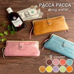 財布 レディース 長財布 がま口 本革 日本製 がま口財布 ポーチ pacca pacca