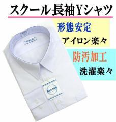 スクールYシャツ【男子】【ジュニア】【小学生】【中学】【高校】【形態安定】【防汚加工】【高品質】