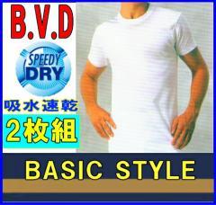 【2枚組】BVD丸首半袖紳士インナーシャツ(男の肌着)【吸湿速乾】【BVD】