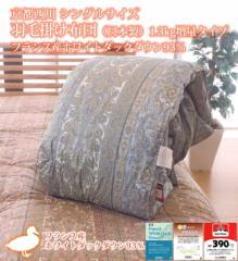京都西川 シングルサイズ 羽毛掛け布団(日本製)1.3kg増量タイプ フランス産ホワイトダックダウン93% 【売れ筋】