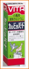 小鳥用液体カルシウム カルビタバード50ml