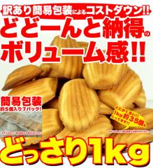 【送料無料】【同梱不可】有名洋菓子店の高級!マドレーヌ1kg (SM00010010)