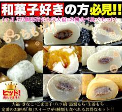 【送料無料】【同梱不可】もちもち!大福&お餅6種食べ比べセット!!(SM00010037)