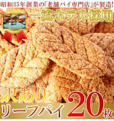 【送料無料】【同梱不可】パイの専門店が作る!!【訳あり】リーフパイ20枚(SM00010230)