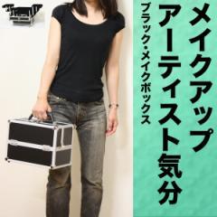 メイクボックス(Lサイズ) コスメボックス メークボックス ブラック 完成家具 【コスメ収納】  ◆◆