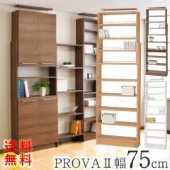 壁面収納 耐震家具 PROVAII(プローバII) PROVA2 オープンラック 幅75cm 本棚 薄型 つっぱり 突っ張り 書棚 シェルフ 天井 転倒防止 地