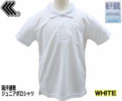 子供用 ポロシャツ 無地 【品番】#9011600吸汗速乾 半袖ポロシャツP15Aug15