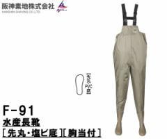 阪神素地(ハンシンキジ) F91 水産長靴 (先丸・塩ビ底)(胸当付) ウェーダー送料無料