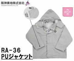 阪神素地(ハンシンキジ) RA36 PUジャケット レインウェア送料無料