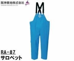 阪神素地(ハンシンキジ) RA87 サロペット送料無料