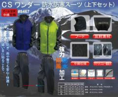 TOHKEMI(トオケミ) #8467 CSワンダー防水防寒スーツ(上下セット) レインウェア ウィンドブレーカー