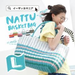 zootie|レディース 鞄 雑貨 洗濯物入れ カゴバッグ バスケット /Nattuカゴバッグ[L]