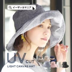 紫外線遮蔽率90%以上! アウトドアや 折りたたみ 帽子 ハット レディース UVハット /UVカット ライトキャンバスハット