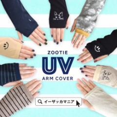 zootie|【メール便可03】UV手袋 レディース UVカット UVケア ショートグローブ UV対策 /フェイバリット UVアームカバー