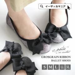【OCA】zootie|パンプス レディース 靴 フラットシューズ オフィス /クラシカルグログランリボン バレエシューズ