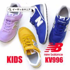 送料無料|New Balance|スニーカー ニューバランス キッズ 子ども 子供用 レディース 靴 シューズ / KV996[キッズ&ジュニア]