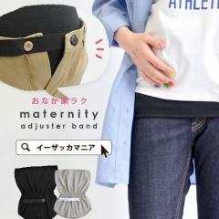 zootie|パンツがマタニティ仕様に 妊娠初期-後期、産前産後/マタニティー アジャスターバンド【メール便可10】