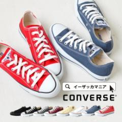 送料無料|CONVERSE|スニーカー コンバース レディース メンズ 通勤 通学 靴 ローカット / CANVAS ALL STAR OX