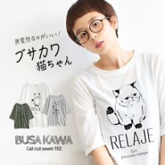 【まとめ割】ブサカワ猫ちゃん カットソー