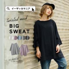 zootie|Tシャツ【メール便可20】カットソー オーバーサイズ 大きいサイズ コットン 綿100%/ねじれネック オーバーTシャツ