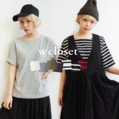 w closet 【メール便可20】天竺 カットソー 無地 ボーダー 綿100%/ポケット付き ボートネック Tシャツ