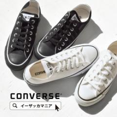 送料無料|CONVERSE|スニーカー コンバース レディース 通学 靴 / CANVAS ALL STAR COLORS OX