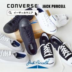 送料無料|CONVERSE|スニーカー コンバース 22.0cmから26.0cmまで 定番のスニーカー レディース/CONVERSE(コンバース)JACK PURCELL